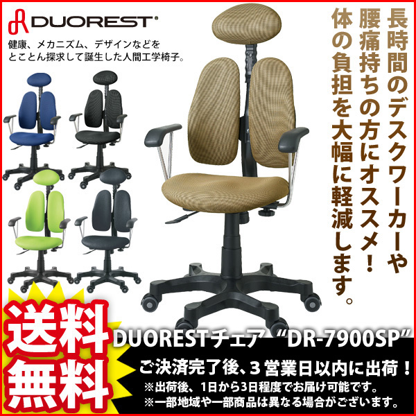『DUORESTチェア DR-7900SP』 幅62cm 奥行き62cm 高さ107.5~115.8cm 座面高さ40.3~48.6cm デュオレスト 送料無料 パーソナル パソコンチェア 調節可能 椅子 いす 腰痛 ※メーカー直送 ※キャンセル不可