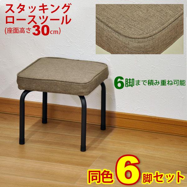 座面が低い椅子 スクエアチェア (6脚セット)幅29cm 奥行き29cm 高さ30cm ローチェア ロータイプ椅子 スタッキングチェア(積み重ねて収納可能) スツール(背もたれなし) シンプル 角椅子 ロースツール パイプ椅子 ブラウン(茶色) 完成品(AASL-70)