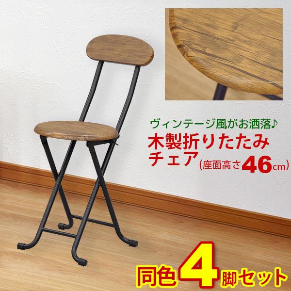 ブルックリンスタイル風 折りたたみ椅子 ヴィンテージ風 背もたれ付き (4脚セット)丸椅子 幅35cm 奥行き46.5cm 高さ74.5cm 座面高さ46cm 折り畳みチェア パイプ椅子 おしゃれ 男前家具 クール ブラック脚 シンプル かわいい コンパクト ブラウン 完成品(AAWO-10)