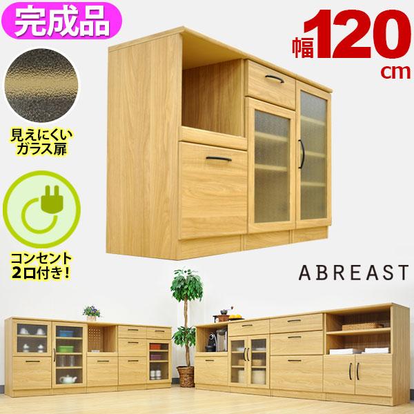 キッチンカウンター120幅/送料無料/組立不要の完成品 (S)レンジボード40幅+カップボード40幅+キャビネット40幅のセット (約)幅120cm 奥行き40cm 高さ80cm/ABR-403とABR-402とABR-401のキッチン収納セット キッチン 収納 一人暮らし インテリア 家具 通販