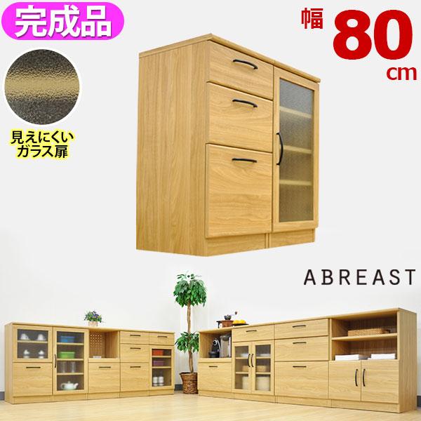 キッチンカウンター80幅/送料無料/組立不要の完成品 (S)チェスト40幅+キャビネット40幅のセット (約)幅80cm 奥行き40cm 高さ80cm/ABR-404とABR-401のキッチン収納セット キッチン 収納 一人暮らし インテリア 家具 通販