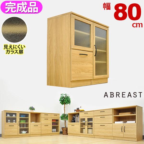 キッチンカウンター80幅/送料無料/組立不要の完成品 (S)ストッカー40幅+キャビネット40幅のセット (約)幅80cm 奥行き40cm 高さ80cm/ABR-405とABR-401のキッチン収納セット キッチン 収納 一人暮らし インテリア 家具 通販