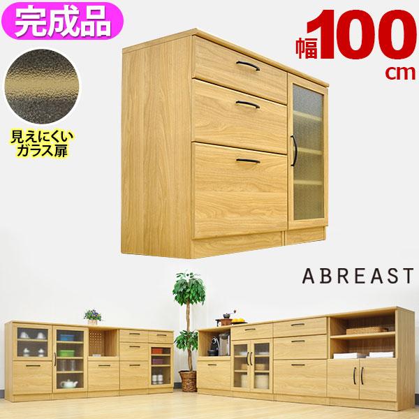 キッチンカウンター100幅/送料無料/組立不要の完成品 (S)チェスト60幅+キャビネット40幅のセット (約)幅100cm 奥行き40cm 高さ80cm/ABR-602とABR-401のキッチン収納セット キッチン 収納 一人暮らし インテリア 家具 通販