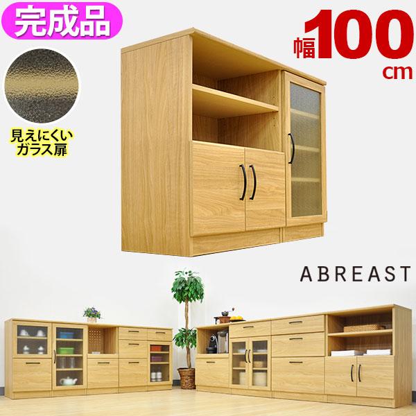 キッチンカウンター100幅/送料無料/組立不要の完成品 (S)ストレージボード60幅+キャビネット40幅のセット (約)幅100cm 奥行き40cm 高さ80cm/ABR-604とABR-401のキッチン収納セット キッチン 収納 一人暮らし インテリア 家具 通販
