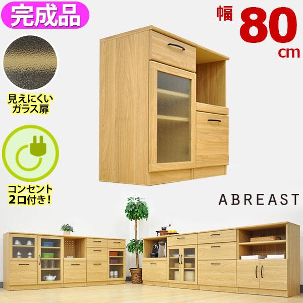 キッチンカウンター80幅/送料無料/組立不要の完成品 (S)カップボード40幅+レンジボード40幅のセット (約)幅80cm 奥行き40cm 高さ80cm/ABR-402とABR-403のキッチン収納セット キッチン 収納 一人暮らし インテリア 家具 通販