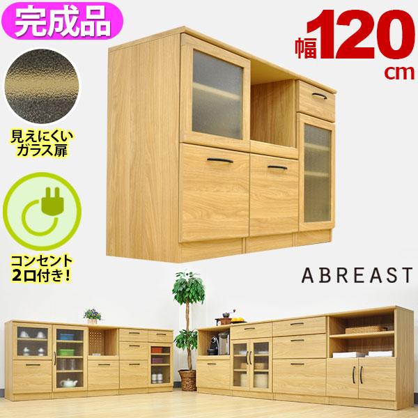 キッチンカウンター120幅/送料無料/組立不要の完成品 (S)ストッカー40幅+レンジボード40幅+カップボード40幅のセット (約)幅120cm 奥行き40cm 高さ80cm/ABR-405とABR-403とABR-402のキッチン収納セット キッチン 収納 一人暮らし インテリア 家具 通販