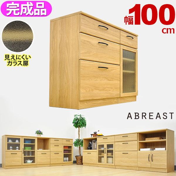 キッチンカウンター100幅/送料無料/組立不要の完成品 (S)チェスト60幅+カップボード40幅のセット (約)幅100cm 奥行き40cm 高さ80cm/ABR-602とABR-402のキッチン収納セット キッチン 収納 一人暮らし インテリア 家具 通販