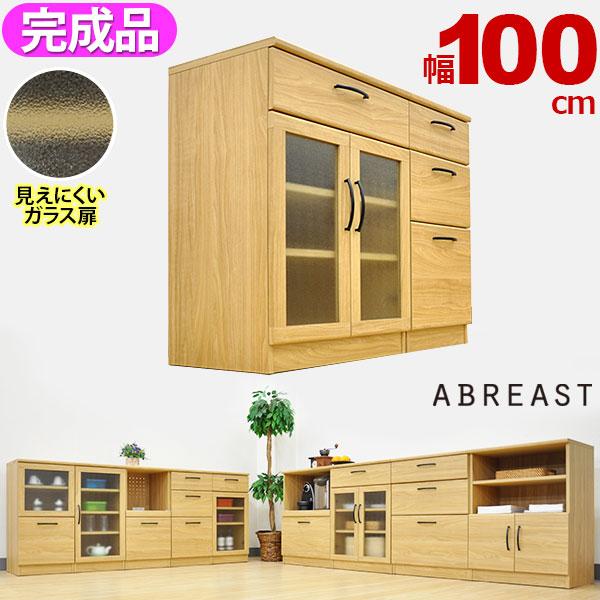 キッチンカウンター100幅/送料無料/組立不要の完成品 (S)キャビネット60幅+チェスト40幅のセット (約)幅100cm 奥行き40cm 高さ80cm/ABR-601とABR-404のキッチン収納セット キッチン 収納 一人暮らし インテリア 家具 通販
