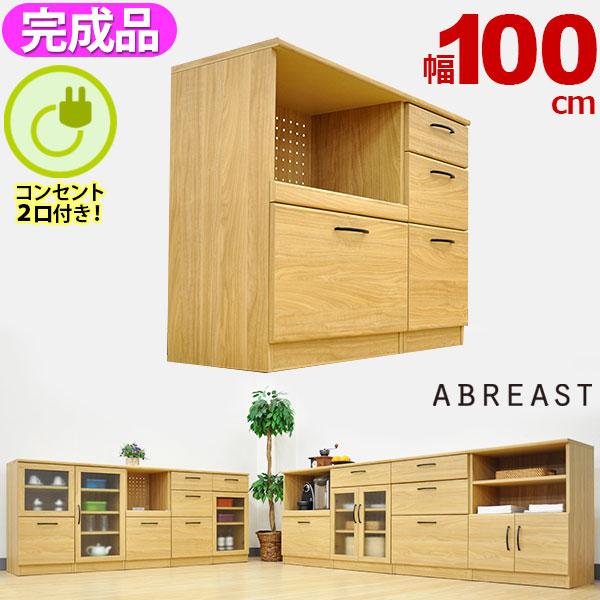 キッチンカウンター100幅/送料無料/組立不要の完成品 (S)レンジボード60幅+チェスト40幅のセット (約)幅100cm 奥行き40cm 高さ80cm/ABR-603とABR-404のキッチン収納セット キッチン 収納 一人暮らし インテリア 家具 通販