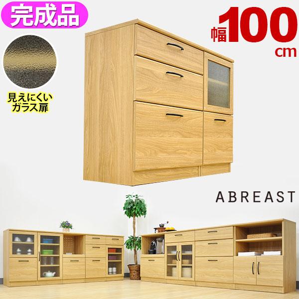 キッチンカウンター100幅/送料無料/組立不要の完成品 (S)チェスト60幅+ストッカー40幅のセット (約)幅100cm 奥行き40cm 高さ80cm/ABR-602とABR-405のキッチン収納セット キッチン 収納 一人暮らし インテリア 家具 通販