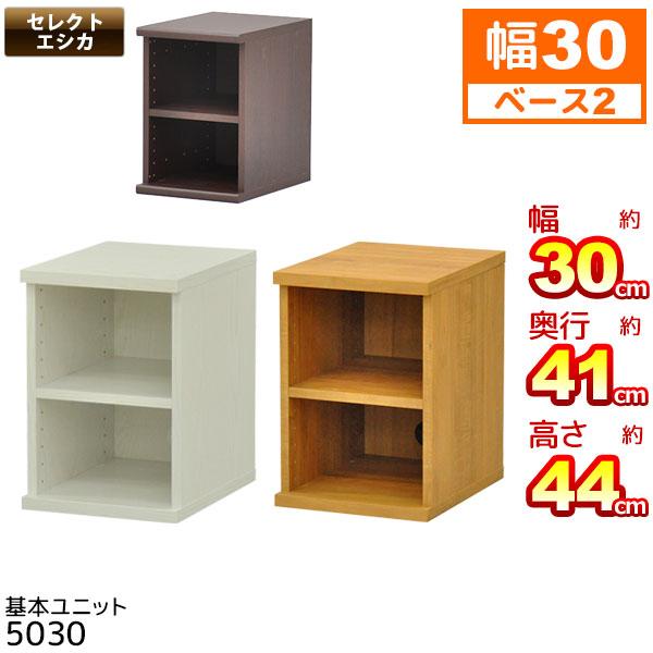 Storing shelf 30cm in width セレクトエシカ basics unit 5030 30cm in width 41cm in depth 43.5cm in height storing rack color box free rack bookshelf gap