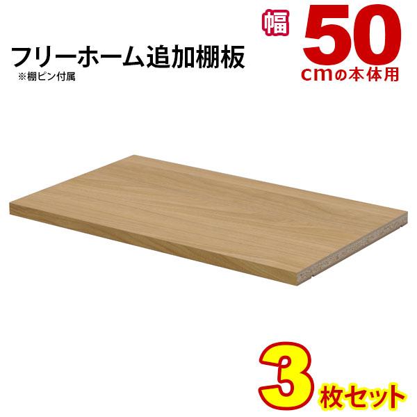 幅50cm用追加棚板 (3枚セット) 送料無料 全36タイプ 隙間収納棚シリーズ フリーホーム(FRH)専用オプション棚板【autumn_D1810】