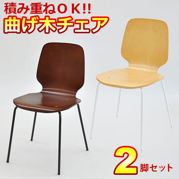 『木製ダイニングチェア』(2脚セット) 幅51cm 奥行き51.3cm 高さ82.5cm 座面高さ44.5cm 送料無料 積み重ね可能なシンプル曲げ木ダイニングチェアー(ナチュラル/ブラウン茶色)スタッキングチェア(チェアー 椅子 イス いす)組立家具(FMC-001,FMC-002)