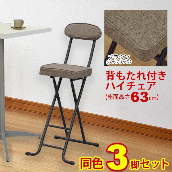 『(S)キッチンチェア 折りたたみ』(3脚セット)幅38cm 奥行き52cm 高さ93cm 座面高さ63cm 送料無料 お洒落でかわいい折りたたみ椅子(ハイチェアー カウンターチェア カウンターチェアー キッチンチェアー)おしゃれで可愛い折り畳み式 ブラウン(茶色) 完成品 (AATH-30)