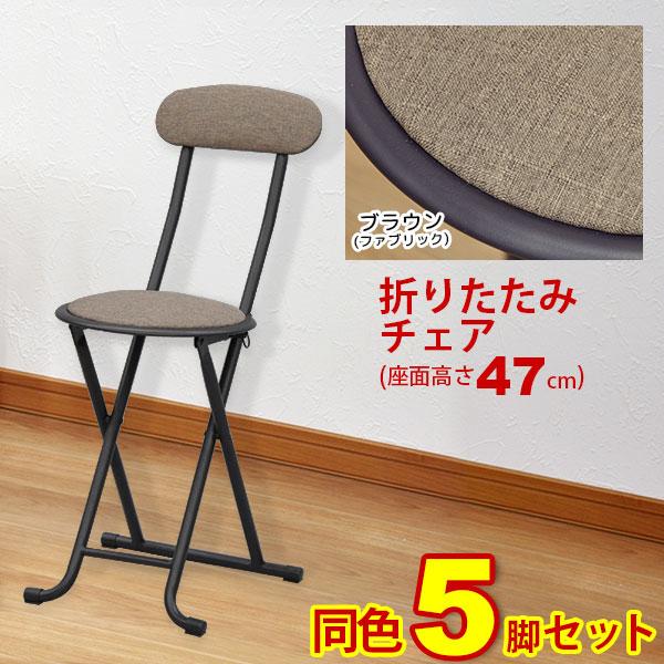 折りたたみ椅子 背もたれ付き 丸椅子タイプ (5脚セット)幅35cm 奥行き46cm 高さ76cm 座面高さ47cm コンパクト収納の折りたたみチェアー(折り畳みチェア) パイプ椅子 キッチンチェア(台所椅子) 予備用いす ブラウン 完成品 (AAFO-50)