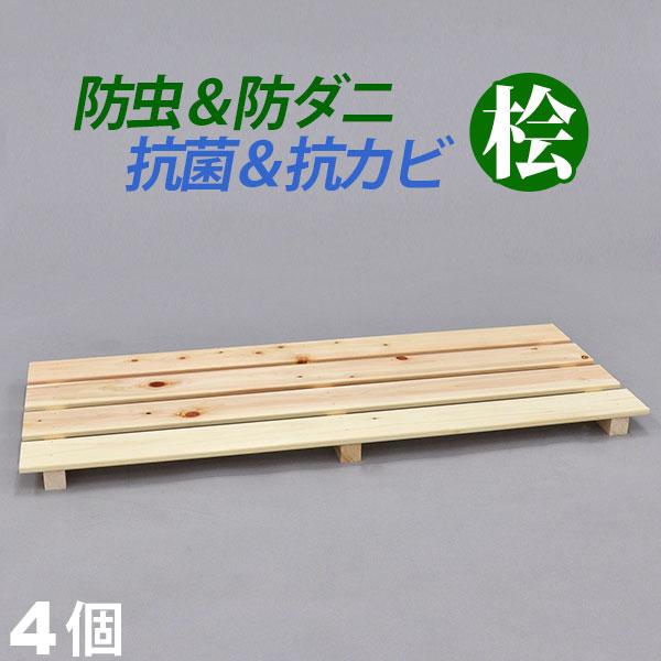 送料無料 届いたらすぐに使える完成品の押入れ収納 日本製ひのきを使用したシンプルでナチュラルテイストな木製すのこ 実用性に優れた天然木すのこ板 国産桧 押入れ すのこ 4枚セット 幅80cm 奥行33cm 高さ3.6cm 日本製ひのきを使用したシンプルなスノコ 桧すのこ ひのきスノコ 湿気対策 天然木すのこ板 押し入れ収納 抗カビ ナチュラル 完成品 ヒノキすのこ 檜すのこ スノコ板 梅雨対策 お洒落 防カビ ☆最安値に挑戦 防虫 抗菌
