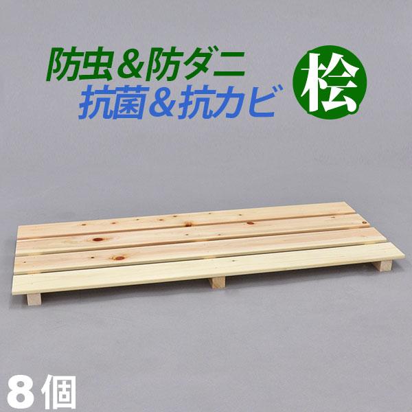 送料無料 届いたらすぐに使える完成品の押入れ収納 日本製ひのきを使用したシンプルでナチュラルテイストな木製すのこ 国際ブランド 実用性に優れた天然木すのこ板 国産桧 押入れ すのこ 8枚セット 幅80cm 奥行33cm 高さ3.6cm 日本製ひのきを使用したシンプルなスノコ 桧すのこ ひのきスノコ 完成品 スノコ板 湿気対策 檜すのこ 梅雨対策 抗カビ 防カビ 押し入れ収納 ナチュラル ヒノキすのこ 天然木すのこ板 防虫 抗菌 流行のアイテム