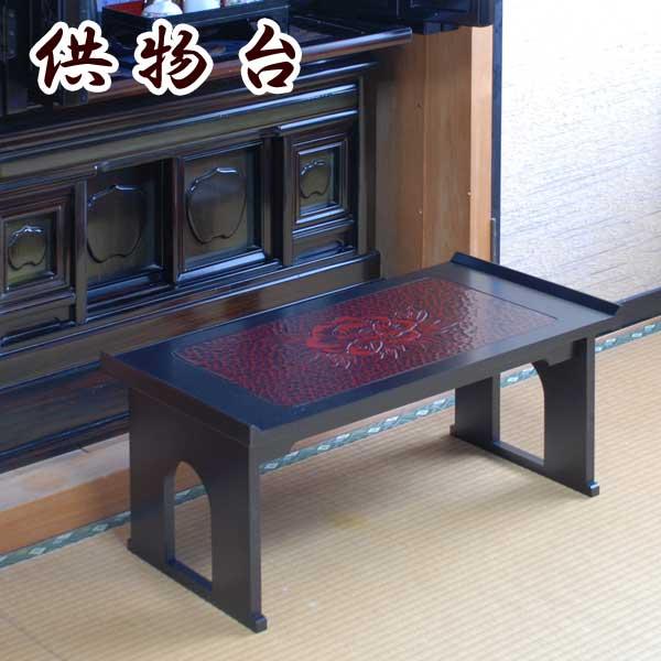MED-2119-T5590 鎌倉彫 折りたたみ供物台