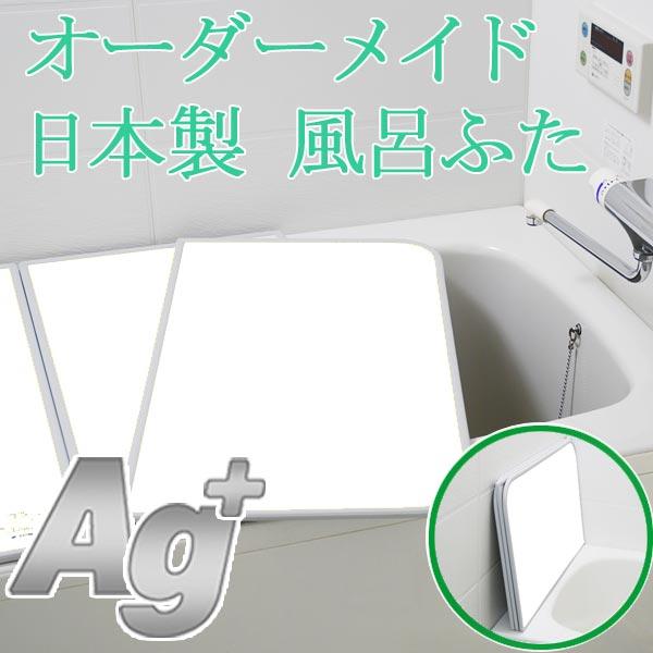 【日本製】【自社在庫】銀の力 抗菌・防カビ 銀イオン Agイオン L15 L-15(実寸73×147.9) アルミ組み合わせ風呂ふた 風呂蓋 風呂フタ 風呂のふた 風呂の蓋 風呂のフタエイジイプラス