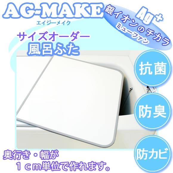 サイズオーダー Ag銀イオン 風呂ふた (奥行き81~85×幅131~140センチ)(2枚割) 抗菌・防カビ・防臭!パネルタイプ1センチ単位作れる。エイジーメイク風呂蓋 お風呂フタ
