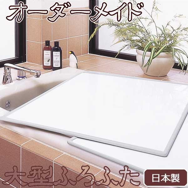 簡単1センチ単位サイズオーダーオーダーメイド風呂ふただから、もう探さなくてもいいんです。  AAJ-7021 大型サイズオーダーパネル風呂ふた プロパネル (奥行き111~120×幅171~180)(抗菌・防カビ)(4枚割)別荘 社宅 業務 銭湯 ホテル 民宿 大きいサイズ 変形 カット 保温 エコ 節約