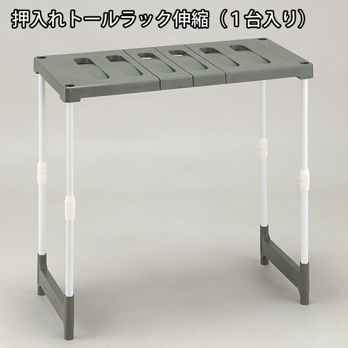 AAA-4614 押入れトールフリーラック伸縮式(1台入り) 押入れ収納 押入収納 押入れラック クローゼット 収納棚 収納ラック【送料無料】