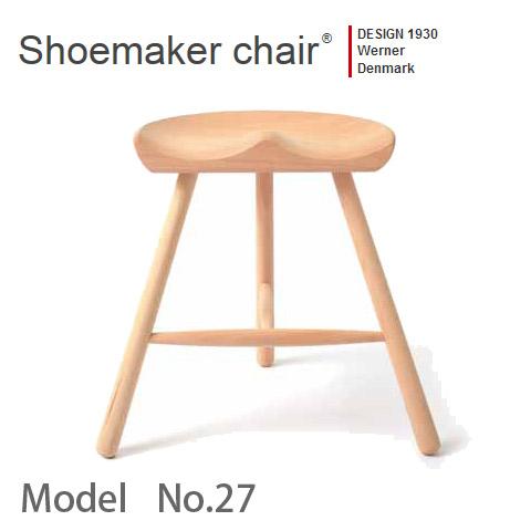 WERNER(ワーナー社) シューメーカー チェアNo.27 デンマーク ブナ材無垢 木製椅子 北欧 デザイナーズ 【送料無料】