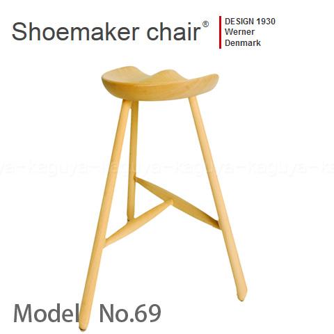 WERNER(ワーナー社) シューメーカー チェアNo.69 デンマーク ブナ材無垢 木製椅子 北欧 デザイナーズ 【送料無料】