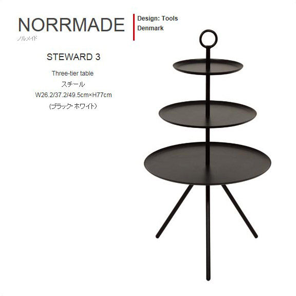 NORRMADE ノルメイド Steward(スチュワード)3段テーブル