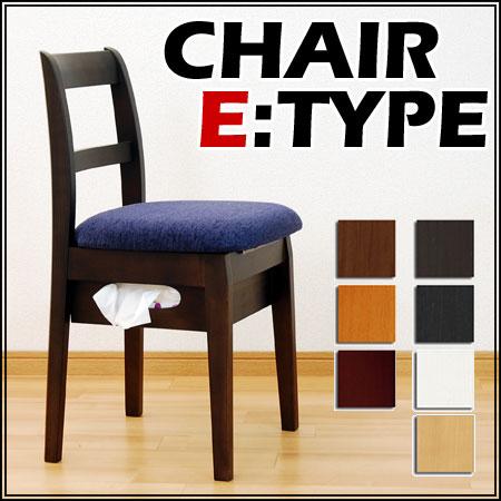 チェアー E型ドレッサー椅子 ドレッサーチェアー 鏡台椅子 鏡台チェアー チェアー 化粧台椅子 化粧台チェアー 代わり 代用 買い替え 座部下収納 【送料無料】