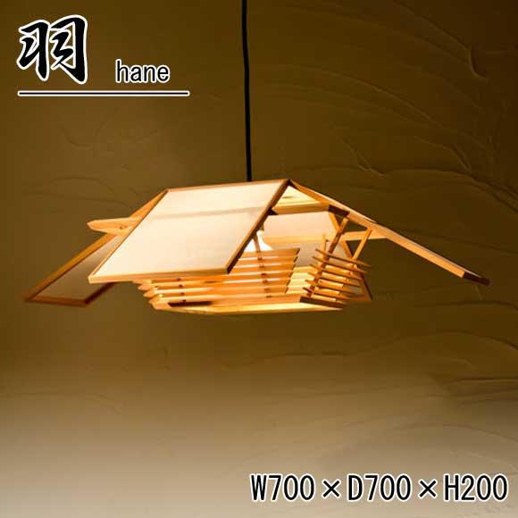 和照明 羽 hane木製フレーム 強化和紙ペンダントライト 国産 和風照明 木組+和紙(ワーロン) 和風和室照明 和紙 和風 和モダン レトロ おしゃれ インテリア照明 【送料無料】