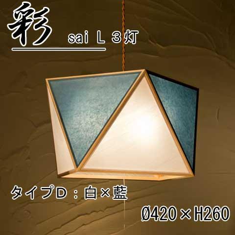 和照明 彩 sai L 3灯【タイプD:白×藍】木製フレーム 強化和紙ペンダントライト 国産 和風照明 木組+和紙(ワーロン) 和風和室照明 インテリア照明 【送料無料】