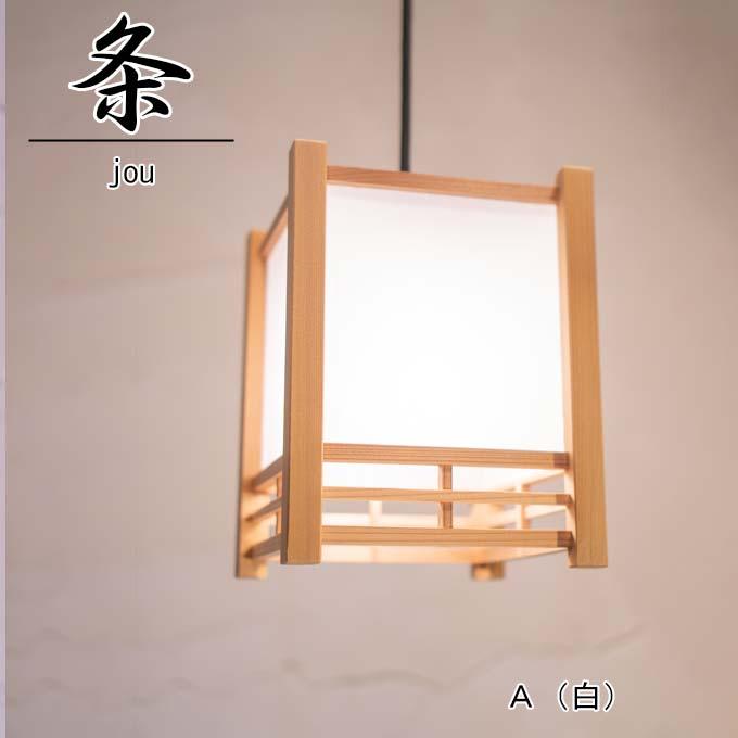 擦りガラスの様な模様のワーロン 18%OFF 和照明 条 jou 雲竜 木製フレーム 強化和紙ペンダントライト 送料無料 インテリア照明 ショッピング 和風照明 ワーロン 木組+和紙 和風和室照明 国産