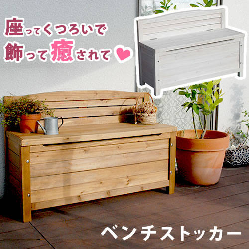 ACB-5768 椅子 天然木ベンチストッカー ブラウン/ホワイト 木製 木製 椅子 チェア スツール【送料無料 チェア】, エンデュランス:e7d9f123 --- officewill.xsrv.jp