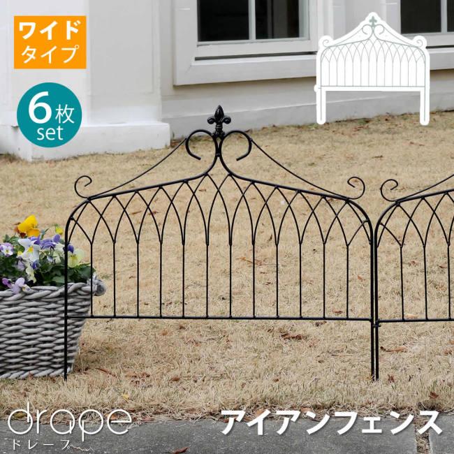 フェンス アイアン ガーデンフェンス ガーデニング 枠 柵 仕切り 目隠し 低価格 境目 クラシカル アンティーク 飾る ベランダ つる 朝顔