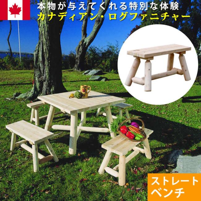 ACB-5823Cedar Looks ストレートベンチ 天然木製 アウトドア ガーデンファニチャー  【送料無料】