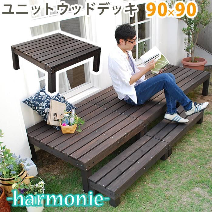 ACB-5871 ACB-5871 ユニットウッドデッキ harmonie(アルモニー)90×90【送料無料】, Bambi Water OnlineShop:18399e4a --- officewill.xsrv.jp