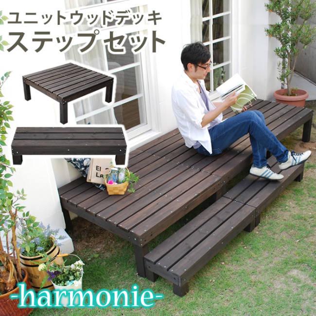 ACB-5872 ステップ付 ユニットウッドデッキ harmonie(アルモニー)90×90 ステップ付【送料無料【送料無料】 ACB-5872】, メンズファッション アンライズ:9ddc77ed --- officewill.xsrv.jp