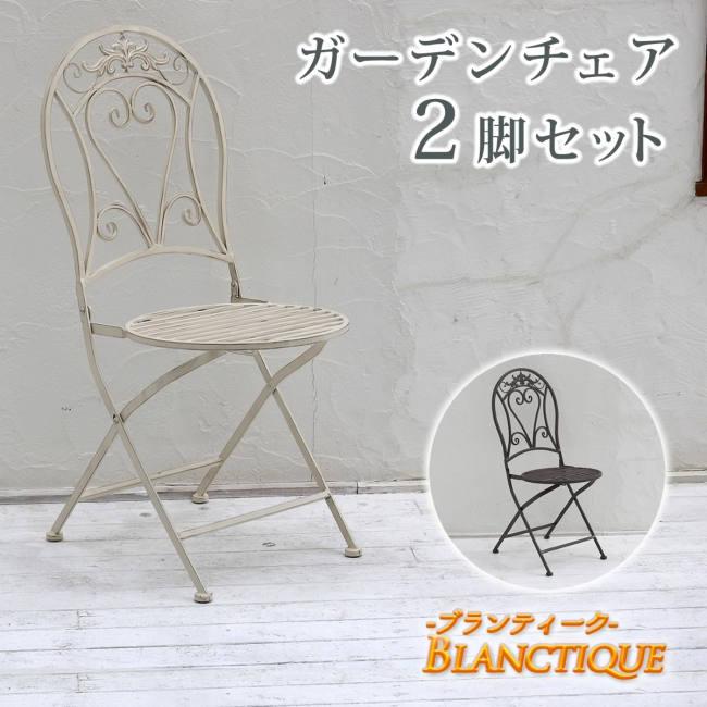 ACB-5891 ブランティーク ホワイトアイアンチェア 2脚セット ガーデンテーブル テラス 庭 ウッドデッキ 椅子 アンティーク  【送料無料】