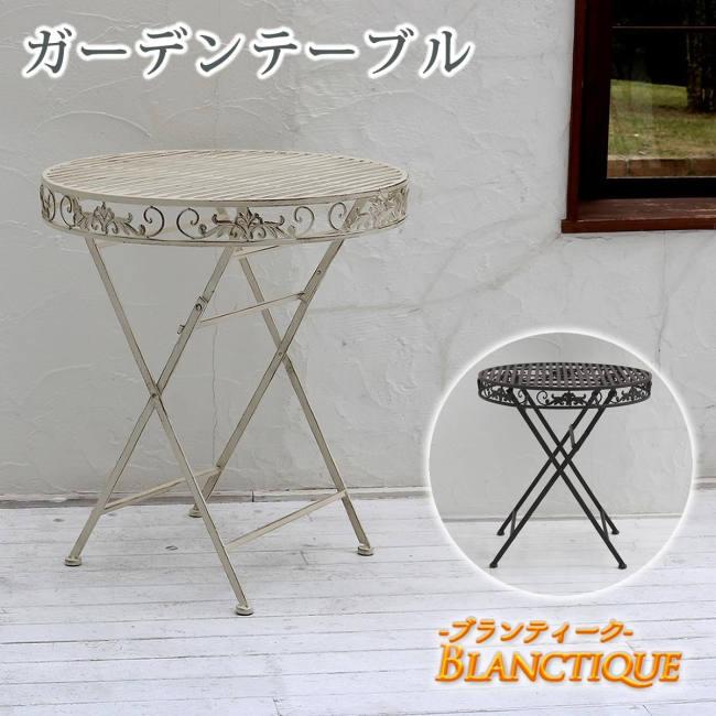 ACB-5892 ブランティーク ホワイトアイアンテーブル70【送料無料】 ガーデンテーブル テラス 庭 ウッドデッキ 椅子 アンティーク クラシカル イングリッシュガーデン ファニチャー シンプル 北欧
