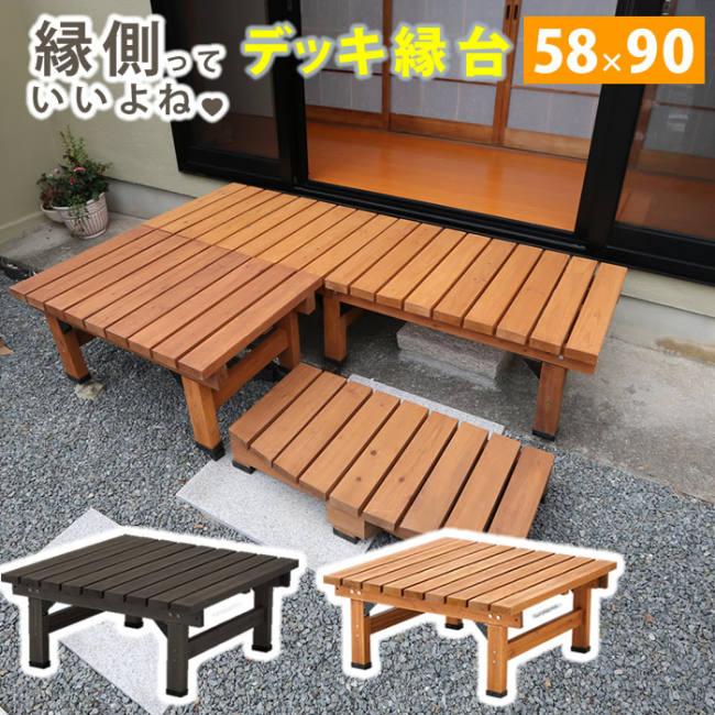 ACB-5899 デッキ縁台 90×58【送料無料】 木製 ステップ 天然木製 ウッドデッキ ガーデンベンチ ガーデンチェア 庭