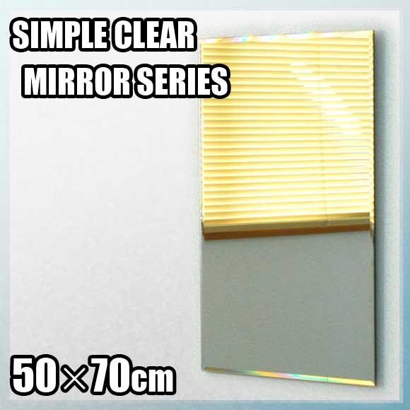 【自社在庫】シンプルミラー 長方形(50×70) 面取 【送料無料】鏡 フレームレスミラー インテリアミラー インテリア鏡 ミラー壁掛け 鏡壁掛け シンプルミラー ウォールミラー