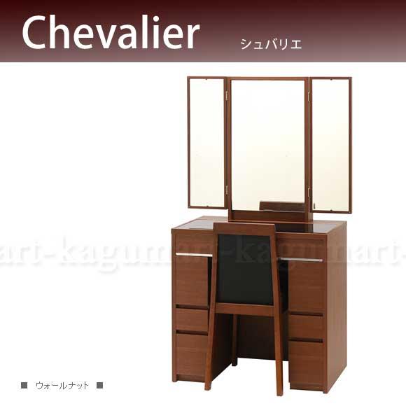 実売価格はさらにお安く【卸】価格はお問い合わせ下さい。シュバリエ 24半三面 収納 三面鏡 ドレッサー 鏡台 化粧台【卸】