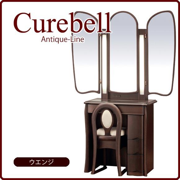実売価格はさらにお安く【卸】価格はお問い合わせ下さい。キュアベル 33七分半三面収納 三面鏡 ドレッサー 鏡台 化粧台【卸】