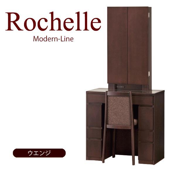 実売価格はさらにお安く【卸】価格はお問い合わせ下さい。ロッシェル75/25半三面収納 三面鏡 ドレッサー 鏡台 化粧台【卸】