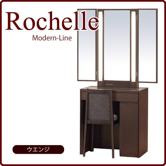 実売価格はさらにお安く【卸】価格はお問い合わせ下さい。ロッシェル68/25半三面収納 三面鏡 ドレッサー 鏡台 化粧台【卸】