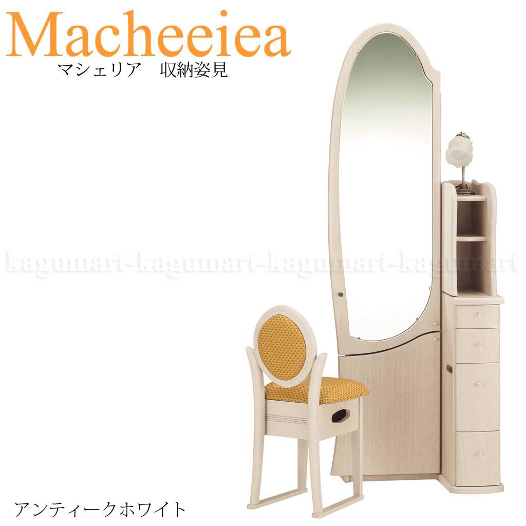 【開梱設置】【送料無料】マシェリア 収納姿見 ドレッサー・鏡台