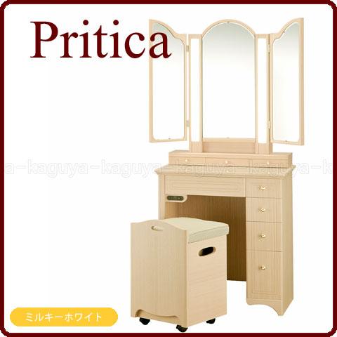 実売価格はさらにお安く【卸】価格はお問い合わせ下さい。プリティカ 三面鏡 ドレッサー 鏡台 化粧台【卸】