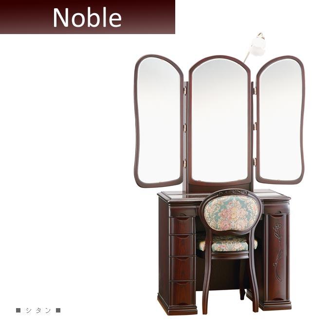 実売価格はさらにお安く【卸】価格はお問い合わせ下さい。三面収納 ノーブル 三面鏡 ドレッサー 鏡台 化粧台【卸】
