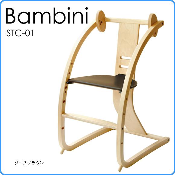 Bambini(バンビーニ) STC-01子供椅子 子供の椅子 ベビーチェアー 小児椅子【送料無料】